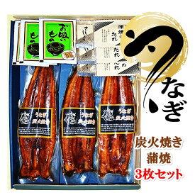 鰻蒲焼3枚セット・ふっくらととろける炭火焼の鰻蒲焼
