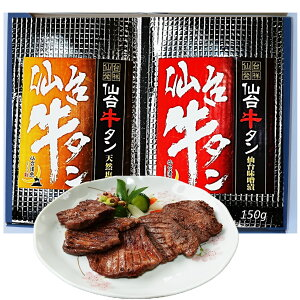 【仙台名物】本場仙台熟成の味 やわらか厚切牛たん仙台味噌味・塩味150g×2袋ギフト