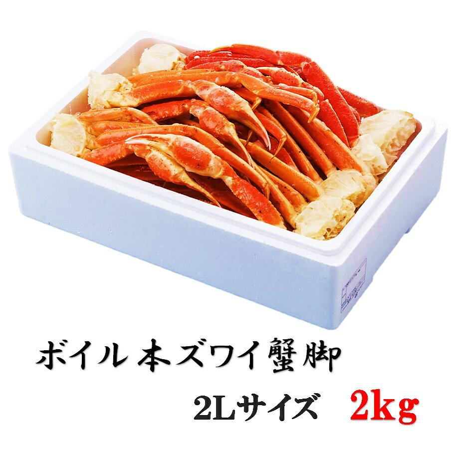 ボイル 本ズワイ 蟹 脚 2L 2kg
