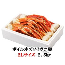 ボイル 本ズワイ 蟹 脚 2L 2.5kg