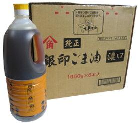 【送料無料】かどや 銀印 純正ごま油 1ケース(6本)1650g 業務用