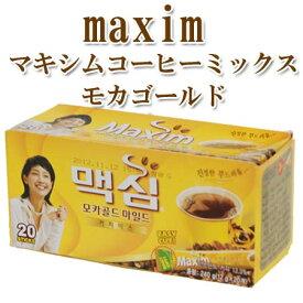 マキシムコーヒーミックス(モカ)12g×20本入【韓国コーヒー/maxim/インスタントコーヒー】
