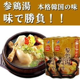 ★数量限定セール★参鶏湯1kgX3個セット サムゲタン パッケージリニューアルで味もグレードアップ再登場!