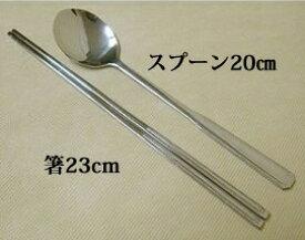 【韓国食器】 お箸とスプーンのセット