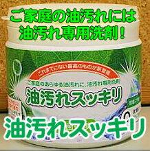 【強力酸素】パワーで汚れを分解!油汚れスッキリ(500g)