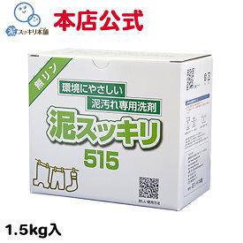 【公式】無リン泥汚れ洗剤「泥スッキリ515」洗浄力が高く、環境や手肌にやさしい泥スッキリ洗剤!