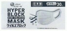 エリエール ハイパーブロックマスク・ウイルスブロック(30枚×24箱入り)[ふつうサイズ](日本製使い捨てマスク)《大王製紙正規取扱店》
