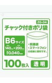 [5箱から送料無料][事業者限定] チャック付きポリ袋 ZG-04(サイズB6)透明[0.040厚×140×200mm][100枚×50冊]《サンキョウプラテック正規代理店》●北海道・沖縄・離島は別途送料がかかります。