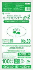 [5箱から送料無料][事業者限定] バイオプラ使用レジ袋30号 BPRC-30[0.014厚×180/290×380][100枚×80冊/箱]《サンキョウプラテック正規代理店》●北海道・沖縄・離島は別途送料がかかります。