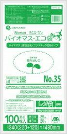 [5箱から送料無料][事業者限定] バイオプラ使用レジ袋35号 BPRC-35[0.016厚×220/340×430][100枚×50冊/箱]《サンキョウプラテック正規代理店》●北海道・沖縄・離島は別途送料がかかります。