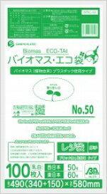 [5箱から送料無料][事業者限定] バイオプラ使用レジ袋50号 BPRC-50[0.023厚×340/490×580][100枚×20冊/箱]《サンキョウプラテック正規代理店》●北海道・沖縄・離島は別途送料がかかります。
