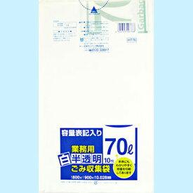 [3箱から送料無料][事業者限定] 容量表記入り袋HT76[70L]白半透明 [ヨコ800×タテ900×0.028mm]10枚入×20冊HD[日本サニパック正規代理店][同一メーカー3ケース以上送料無料](注)宛先が個人名の場合はお取り扱いできません