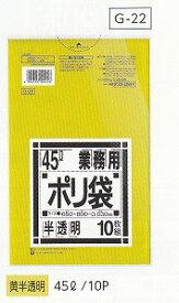 [3箱から送料無料][事業者限定] G-22[45L]黄半透明[0.030×ヨコ650×タテ800mm][10枚入×60冊][日本サニパック正規代理店][同一メーカー3ケース以上送料無料](注)宛先が個人名の場合はお取り扱いできません