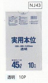 [3箱から送料無料][事業者限定] 実用本位 NJ43[45L]透明 [0.025×ヨコ650×タテ800mm]10枚入×60冊[日本サニパック正規代理店][同一メーカー3ケース以上送料無料](注)宛先が個人名の場合はお取り扱いできません
