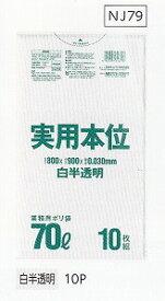 [3箱から送料無料][事業者限定] 実用本位 NJ79(70L)白半透明 [0.030×ヨコ800×タテ900mm]10枚入×40冊[日本サニパック正規代理店][同一メーカー3ケース以上送料無料](注)宛先が個人名の場合はお取り扱いできません