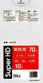 [3箱から送料無料][事業者限定] GH73 半透明[70L](0.020×800×900mm)[10枚×60冊入][ハウスホールドジャパン正規代理店][同一メーカー3ケース以上送料無料](注)宛先が個人名の場合はお取り扱いできません