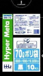 [3箱から送料無料][事業者限定] BM72 黒[70L](0.030×800×900mm)[10枚×50冊入][ハウスホールドジャパン正規代理店][同一メーカー3ケース以上送料無料](注)宛先が個人名の場合はお取り扱いできません
