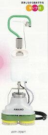 かんたんポリッシャータンク付 AFP70WTナイロンブラシ付《アマノ正規代理店》