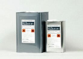 業務用石材保護剤 ウェットバーナー【4L】【濡れ色仕上げウェットタイプ保護剤】《紺商(Konsho)正規代理店》