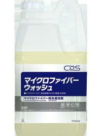 [送料無料][事業者限定] マイクロファイバーウォッシュ[2L×6本入][日常管理除菌剤]《シーバイエス正規代理店》●北海道、沖縄離島は別途送料がかかります。