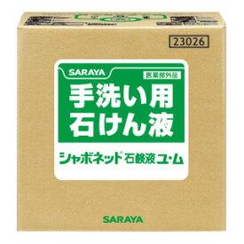 シャボネット石鹸液ユ・ム(20kg)B.I.B(手洗い殺菌・消毒剤7〜10倍希釈使用)《サラヤ正規代理店》
