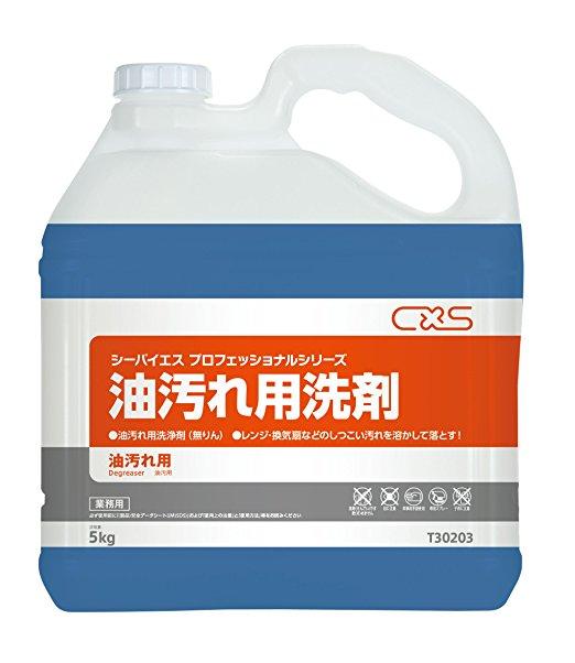 [送料無料][事業者限定] 油汚れ用洗浄剤(5kg)[5kg×3本入り][しつこい汚れを溶かして落とす]《シーバイエス正規代理店》●北海道、沖縄離島は別途送料がかかります。