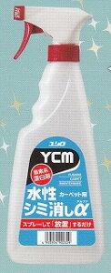 [送料無料][事業者限定]業務用シミ取り剤 YCM−水性シミ消しα[500ml×12本]《ユシロ化学工業正規代理店》●北海道・沖縄離島は別途送料がかかります。