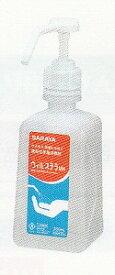 [10本入送料無料](アルコール手指消毒剤) ウィル・ステラVH(500ml×10本入噴射ポンプ付)(速乾性手指消毒剤)《サラヤ正規代理店》