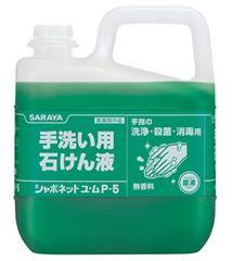 業務用手洗石鹸液 サラヤ シャボネットユ・ムP−5(5kg)《サラヤ正規代理店》