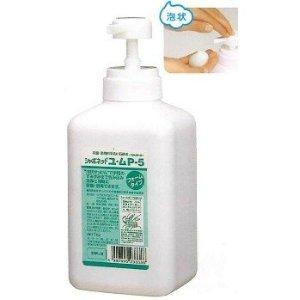 業務用手洗石鹸液 サラヤ シャボネットユ・ムP−5(泡状タイプ)1kg泡ポンプ付 無香料《サラヤ(SARAYA)正規代理店》