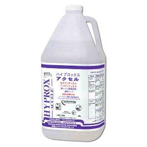 業務用 ハイプロックスアクセル 4L 【院内感染】高レベル除菌洗浄剤《東栄部品正規代理店》