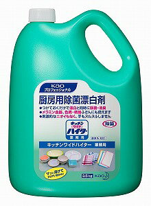 業務用洗剤 花王キッチンワイドハイター3.5kgカーペット・色柄物にも使える《花王正規取扱店》