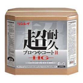 [送料無料] リンレイ 超耐久プロつやコート2 HG(18L)(樹脂ワックス)《リンレイ正規代理店》
