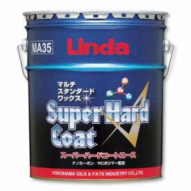 [送料無料][事業者限定] Linda スーパーハードコートエース(A)[18L][速乾性]《横浜油脂工業正規代理店》[MA35]●北海道・九州・沖縄離島は別途送料がかかります。