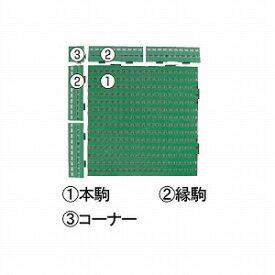 ユニットスノコ(F-51-FK)【2】縁駒 299×90mm《山崎産業正規代理店》
