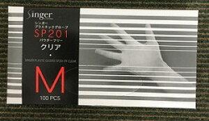 [2箱入送料無料][使い捨て手袋]シンガープラスチック手袋 SP201[Mサイズ/パウダーフリー][100枚入×2箱][色:クリアー]《宇都宮製作正規代理店》