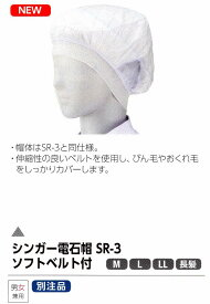 [送料無料][事業者限定] シンガー電石帽SR-3 ソフトベルト付[100枚(20枚×5袋入り]《宇都宮製作正規代理店》[男女兼用]