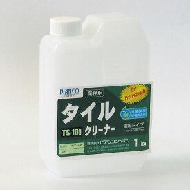 ビアンコジャパンタイル・陶器クリーナー TS-101 1kg 《ビアンコジャパン正規代理店