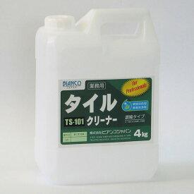ビアンコジャパンタイル・陶器クリーナー TS-101 4kg 《ビアンコジャパン正規代理店》