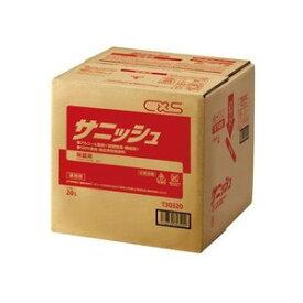 [送料無料][事業者限定] サニッシュ 20L[細菌・ウィルスを除去]《シーバイエス正規代理店》●北海道、沖縄離島は別途送料がかかります。