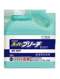 シーバイエス スーパーブリーチ[5Kg×2本]業務用 塩素系除菌漂白剤《シーバイエス正規代理店》●北海道、沖縄離島は別途送料がかかります。