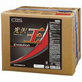 CXSシーバイエス 光沢王エボリューション(18L)(樹脂ワックス)《シーバイエス正規代理店》