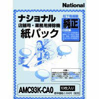 パナソニック 紙パック【AMC93K-CA0(10枚入り)】