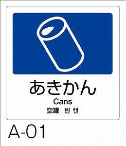 分別ラベルA 4ヵ国語(1枚)【表示:ペットボトル】《テラモト正規代理店》[事業者限定]