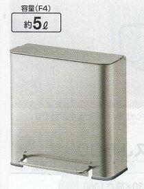 サニタリーボックスST(約5L)【ペダル式】《山崎産業正規代理店》
