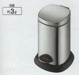 [トイレ用品] サニタリーボックスST-M3[約3L][ペダル式]《山崎産業正規代理店》