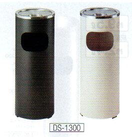 スモークリンDS-1300【Ф240×高さ605mm】《山崎産業正規代理店》【標準価格より40%OFF】