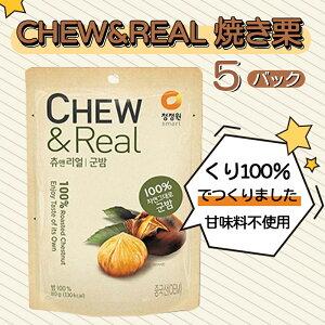 CHEW&Real チュー&リアル 焼き栗 5パック 無添加物 自然の甘さ 韓国で売れている焼き栗 韓国食品 焼き芋 甘栗 焼き栗