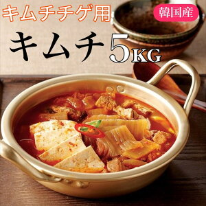 熟成キムチ 白菜キムチ 5キロ キムチ ポギキムチ5kg+おまけ豚バラ肉500g付!【クール便】届いたらすぐにキムチ鍋が作れる、キムチチゲ用豚バラ肉付き「韓国産」酸っぱさ有 シンキムチ 発