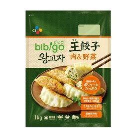 (13290)【S】【CJ】【bibigo】ビビゴ王餃子「肉&野菜」 1kg ★ 1袋 ★ ビビゴ 人気餃子 韓国鍋 韓国料理 韓国食品 ★★